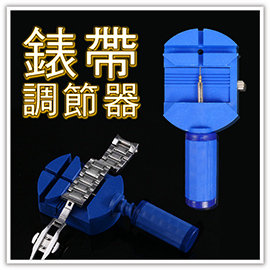 【Q禮品】A3017 錶帶調整器/金屬手鍊拆帶器/手錶拆帶/手環調整/調整錶帶長度/工具組/手表維修