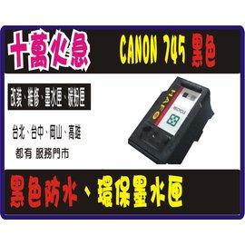 店面Canon PG~745 黑色 量 環保墨水匣 適MG2470、MG2570、MG29