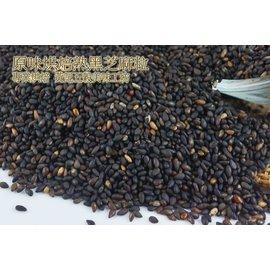 烘焙 熟黑芝麻粒^(已熟化^) 600公克 包 一斤包裝 真空夾鏈袋包裝 新鮮健康