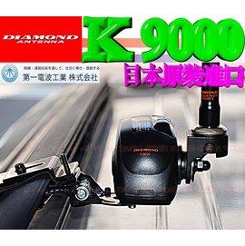 ~波霸無線電~DIAMOND K9000  電動天線座 電動昇降型 電動天線座 天線座 電