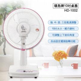 【純銅線馬達不發燙!免運費】環島牌10吋桌扇 HD-1002 電扇 電風扇