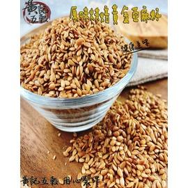 業烘焙 熟黃金亞麻粒^(已熟化^) 600公克 包 一斤包裝 真空夾鏈袋包裝 新鮮健康