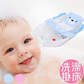 兒童卡通沐浴網兜 新生嬰兒洗澡架 寶寶洗澡盆用 沐浴網床【HH婦幼館】