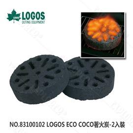 探險家露營帳篷㊣NO.83100102 日本品牌LOGOS ECO COCO著火炭 2入裝 椰炭 BBQ 燒烤爐 木炭 烤肉 露營 營火 非炭精/備長炭