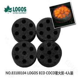 探險家露營帳篷㊣NO.83100104 日本品牌LOGOS ECO COCO著火炭-4入裝  椰炭 BBQ 燒烤爐 木炭 烤肉 露營 營火 非炭精/備長炭