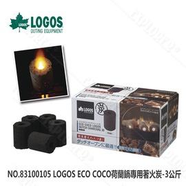 探險家露營帳篷㊣NO.83100105 日本品牌LOGOS ECO COCO荷蘭鍋專用著火炭-3公斤  椰炭 BBQ 燒烤爐 烤肉 露營 非炭精/備長炭