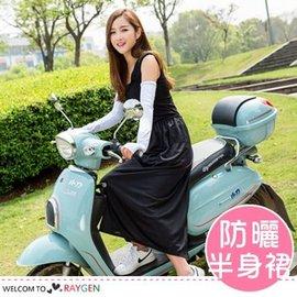 機車騎士防紫外線防曬遮陽圍裙 防走光裙【HH婦幼館】