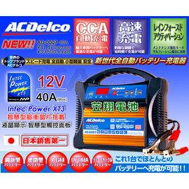 ☼ 台中苙翔電池 ► 銷售第一 美國德科 AD~0007 AD0007 脈衝式充 電池充電
