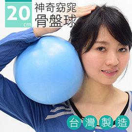 台灣製造20CM神奇骨盤球P260-06320 (美腿夾.20公分瑜珈球韻律球抗力球彈力球.健身球彼拉提斯球復健球體操球.美腿機推薦哪裡買)