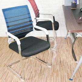 馬瑞雙色工字洽談椅 辦公椅 會議椅 電腦椅 2色