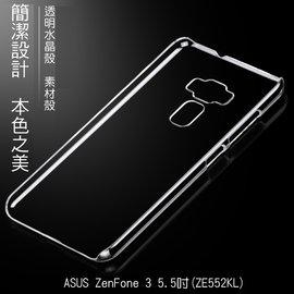 *PHONE寶*ASUS ZenFone 3 (ZE552KL) 5.5吋 羽翼水晶保護殼 透明保護殼 硬殼 素材殼