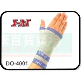 達成醫療~I~M 愛民衛材~DO~4001壓力支撐型護手腕