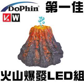 ^~第一佳 水族寵物^~海豚Dophin 火山爆發LED組 氣動飾品 造景 附風管.氣泡石