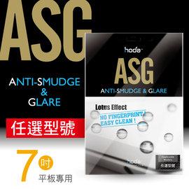 ~ASG霧面磨砂疏水疏油防靜電~7吋平板螢幕 !媲美荷葉效應易清潔! 眾多! 請先 唷!!