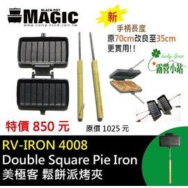 大林小草~【RV-IRON 4008】 MAGIC 美極客 鬆餅派烤夾/三明治夾 Double Square-【國旅卡】