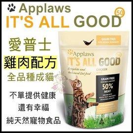 ~GOLD~~贈愛普士貓罐~鮪魚甜玉米^~2~Applaws愛普士 全品種成貓~無穀 雞肉
