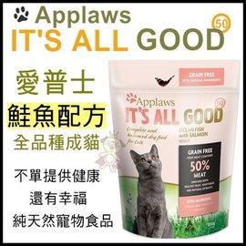 ~GOLD~Applaws愛普士 全品種成貓~無穀 深海鮭魚配方800g