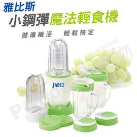 ~ 990↘ 狂降57折→要買要快~~雅比斯JABEZ~小鋼彈 魔法蔬果輕食機 JJM25
