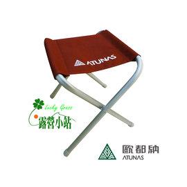 大林小草~【NRC21】Atunas 歐都納 折疊收納椅-【國旅卡】