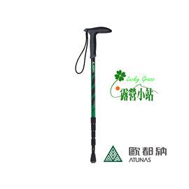 大林小草~【NSA201I】Atunas 歐都納 拐杖型四節登山杖-【國旅卡】