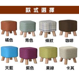 ~新 ~ 方形凳 矮凳 椅凳 穿鞋椅 腳凳 腳椅 紫色 綠色 藍色 可拆洗 ~波爾~ 非