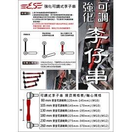 阿宏改裝部品 E.SPRING 強化 可調式 李子串 NISSAN BIG TIIDA 前