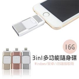 16G 3in1多 雙頭 otg 隨身碟 ^(ios/Android 電腦 皆 ^) ip
