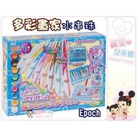 麗嬰兒童玩具館~麗嬰國際-EPOCH DIY水串珠-多彩畫家水串珠(含底盤及水串珠筆)