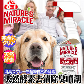 美國8in1~自然奇蹟~天然酵素去漬除臭噴劑^(無香味^)~24oz
