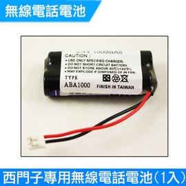 西門子 無線電話電池 C28、C42、C46、C360、C365、A140 4號AAA