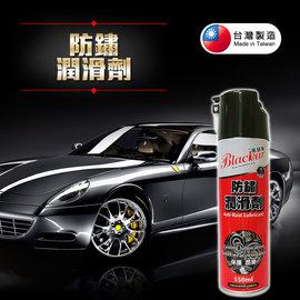 黑頭車防鏽潤滑劑 車用 汽車 除濕 防鏽潤滑油 清潔防�� 除鏽防鏽 鬆鏽 消音 潤滑 去