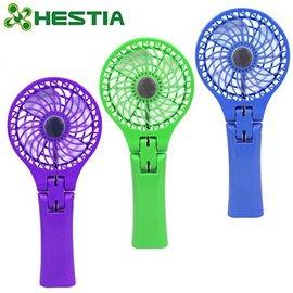 ~HESTIA~風動精靈 多 三段式隨身摺疊風扇