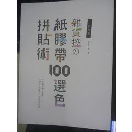 ~書寶 書T6╱美工_ZDJ~手作力:雜貨控紙膠帶100選色拼貼術_知音文創