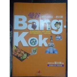 ~書寶 書T5╱旅遊_HRR~曼谷BANGKOK~好吃、好玩,泰好買_溫士凱
