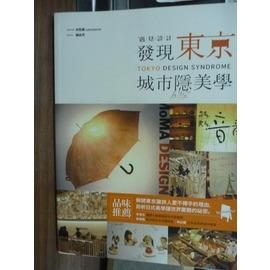 ~書寶 書T9╱旅遊_QLH~發現東京城市隱美學_宋和真