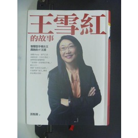~書寶 書T8╱傳記_OHH~王雪紅的故事:智慧型手機女王與她的IT王國_張甄薇