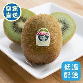 【好實選果】紐西蘭 Zespri 綠奇異果 5顆裝約 450g 盒