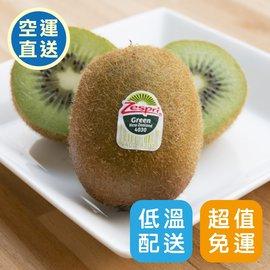 【好實選果】紐西蘭 Zespri 綠奇異果 15顆  5顆裝約450g 盒 ×3盒 〔 〕