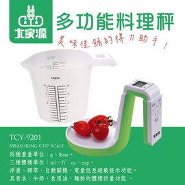 【大家源】多功能料理秤 電子秤(TCY-9201) =自動關機功能=