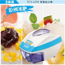 【現貨供應中!免運費】大家源快速電動刨冰機 TCY-6705 剉冰機