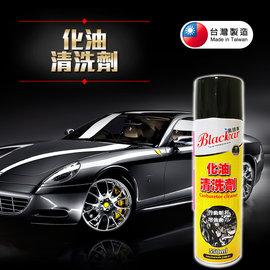 黑頭車化油器清洗劑 油污積碳去除劑 化清劑 清積碳 油污 引擎化油器清潔劑 汽車零件清洗