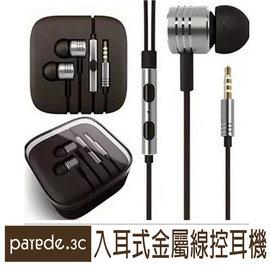鋁合金 活塞耳機 金屬 入耳式 線控耳機 重低音 不打結 調高低音 線控通話 聽歌神器 免