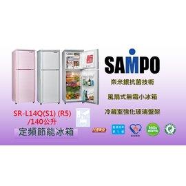 ~富達家電~聲寶SAMPO 定頻節能冰箱 SR~L14Q^(S1^)^(R5^) 140公