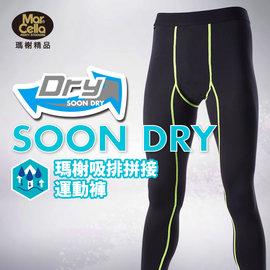 《瑪榭》SOON DRY。男款吸排透氣拼接 褲 MM-51691