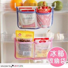 多功能冰箱收納網袋 分類收納袋【HH婦幼館】