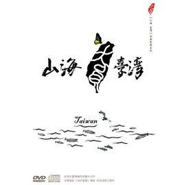 山海臺灣 雙碟版 DVD Taiwan  Where Mountains Meet The