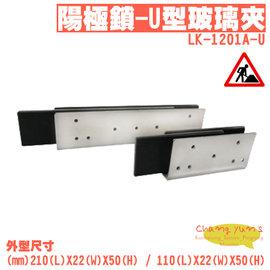 高雄 台南 屏東 門禁 LK~1201A~U 陽極鎖~U型玻璃夾
