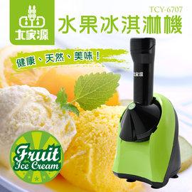 【現貨供應中!免運費】大家源水果冰淇淋機TCY-6707 =SUS304不鏽鋼鋸齒刀=