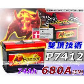 ☼ 台中苙翔電池 ►大紅牛汽車電瓶 57412 FORD Focus Mondeo TDC