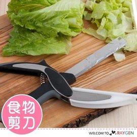 二合一多功能廚房剪刀 兒童輔食切菜刀【HH婦幼館】